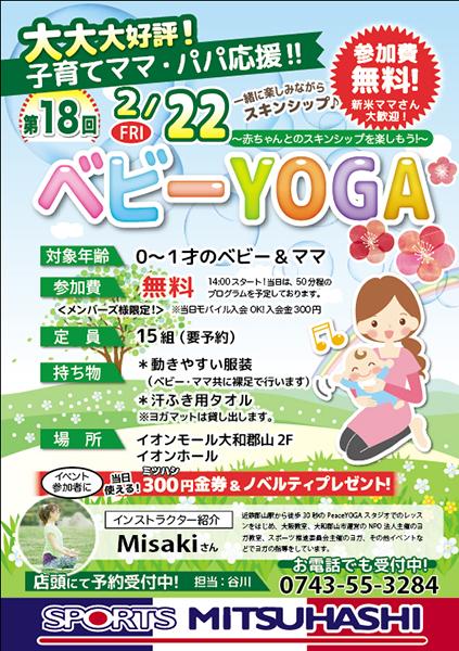 スポーツ用品のミツハシスポーツ|京都、奈良、大阪、草津
