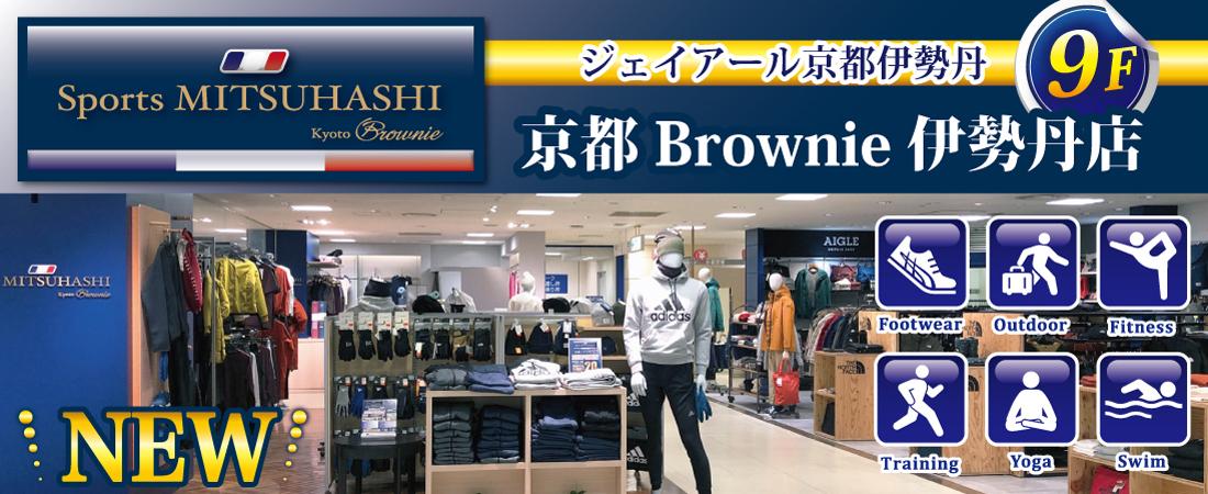 スポーツミツハシ京都ブラウニー伊勢丹店