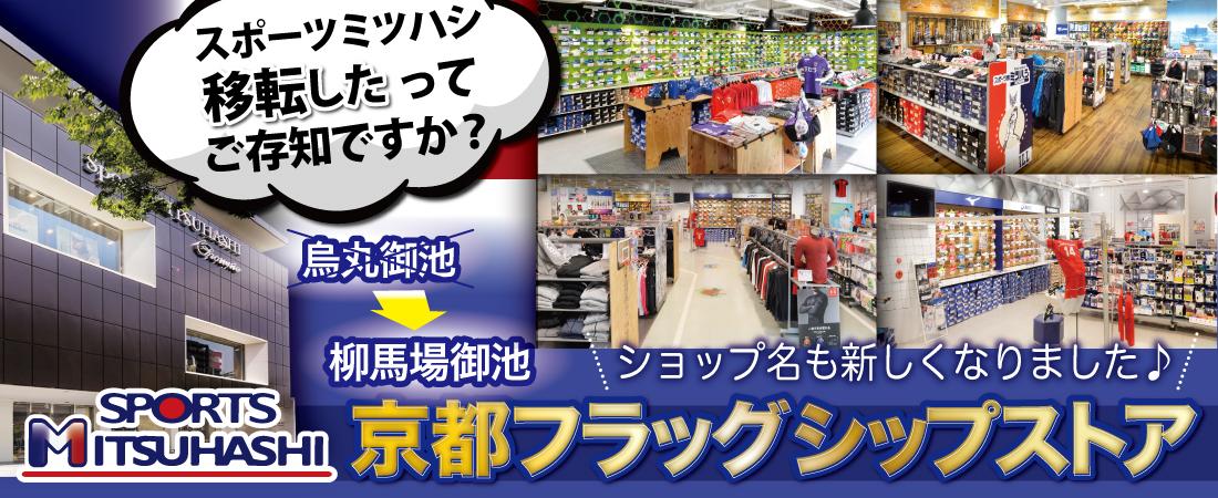 スポーツミツハシ京都フラッグシップストア