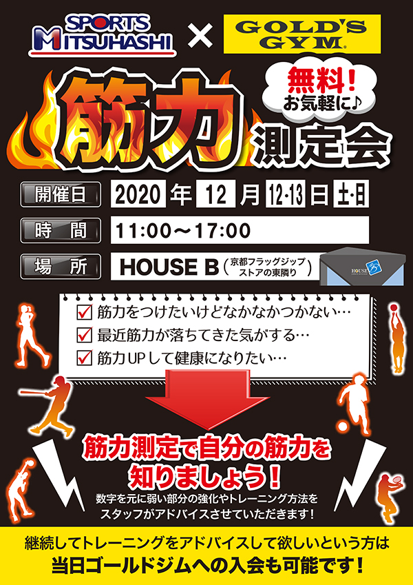 スポーツ用品のスポーツミツハシ|京都、奈良、大阪、草津