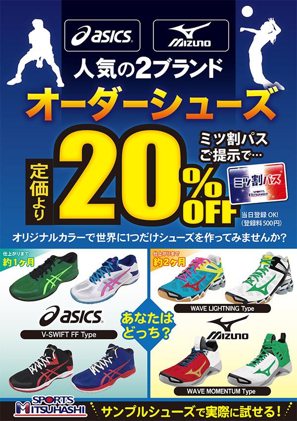 スポーツ用品のスポーツミツハシ 京都、奈良、大阪、草津